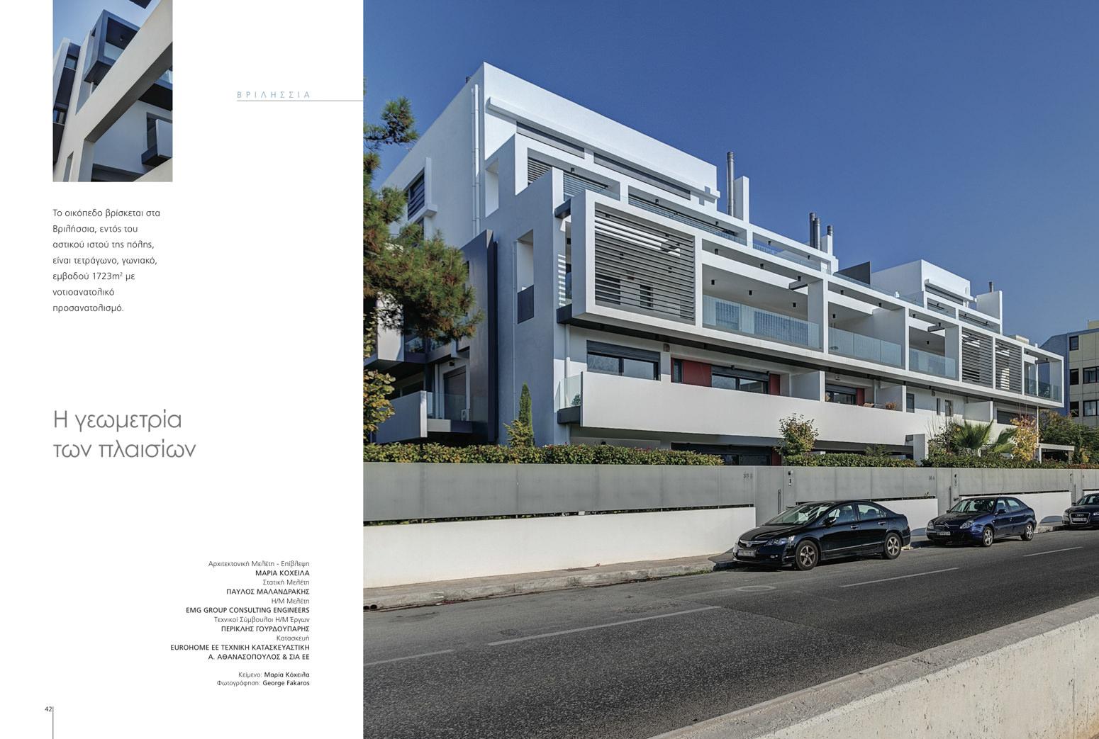 Contemporary Apartment Blocks, Γιώργος Φάκαρος - Αρχιτεκτονική Φωτογραφία | Εσωτερικοί Χώροι | Φωτογραφία Ξενοδοχειών - Photography / Φωτογραφία