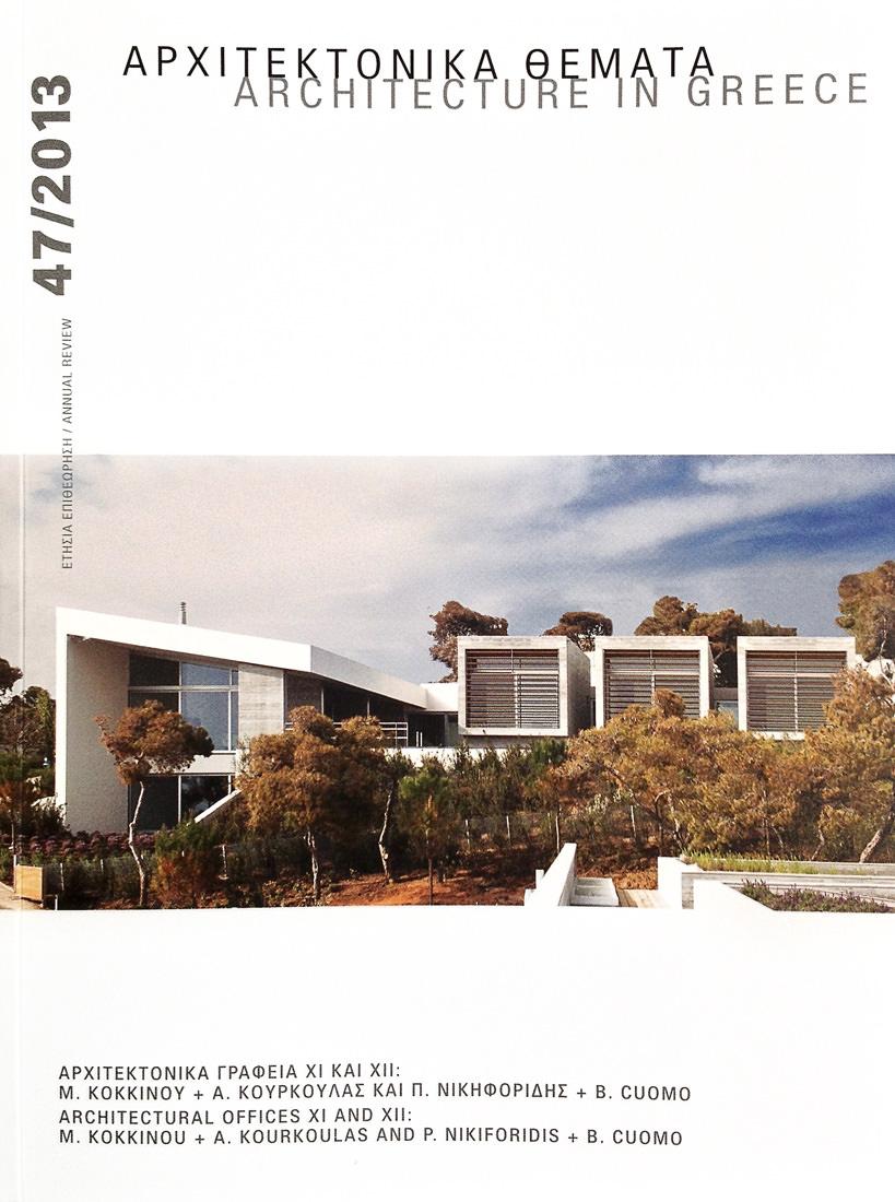 ARCHITECTURE IN GREECE, Γιώργος Φάκαρος - Αρχιτεκτονική Φωτογραφία | Εσωτερικοί Χώροι | Φωτογραφία Ξενοδοχειών - Photography / Φωτογραφία
