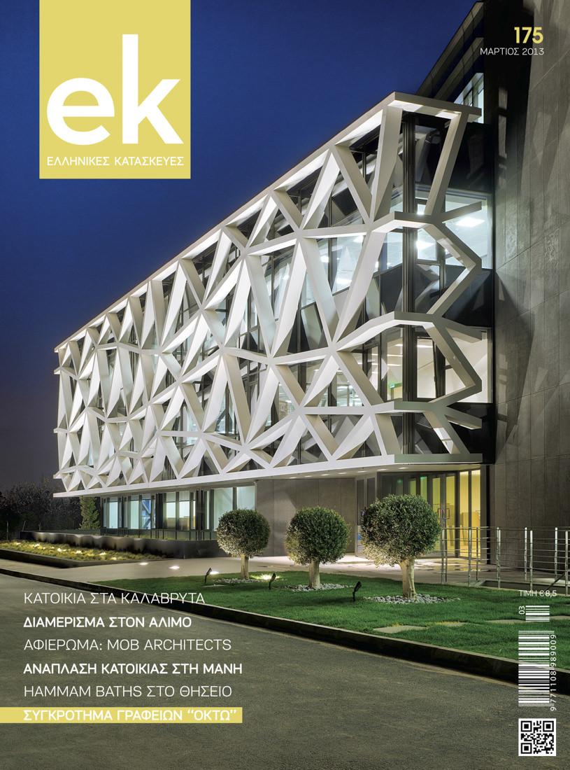 EK 175, Γιώργος Φάκαρος - Αρχιτεκτονική Φωτογραφία | Εσωτερικοί Χώροι | Φωτογραφία Ξενοδοχειών - Photography / Φωτογραφία