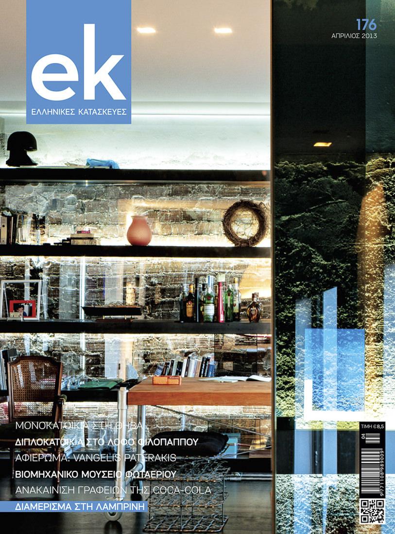 EK 176, Γιώργος Φάκαρος - Αρχιτεκτονική Φωτογραφία | Εσωτερικοί Χώροι | Φωτογραφία Ξενοδοχειών - Photography / Φωτογραφία