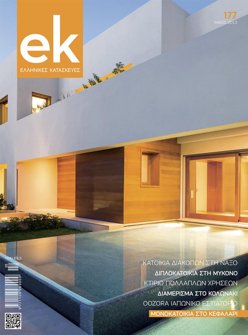 EK 177, Γιώργος Φάκαρος - Αρχιτεκτονική Φωτογραφία | Εσωτερικοί Χώροι | Φωτογραφία Ξενοδοχειών - Photography / Φωτογραφία