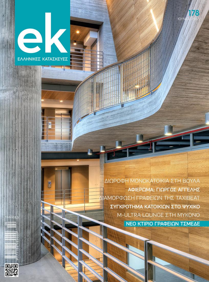 EK 178, Γιώργος Φάκαρος - Αρχιτεκτονική Φωτογραφία | Εσωτερικοί Χώροι | Φωτογραφία Ξενοδοχειών - Photography / Φωτογραφία