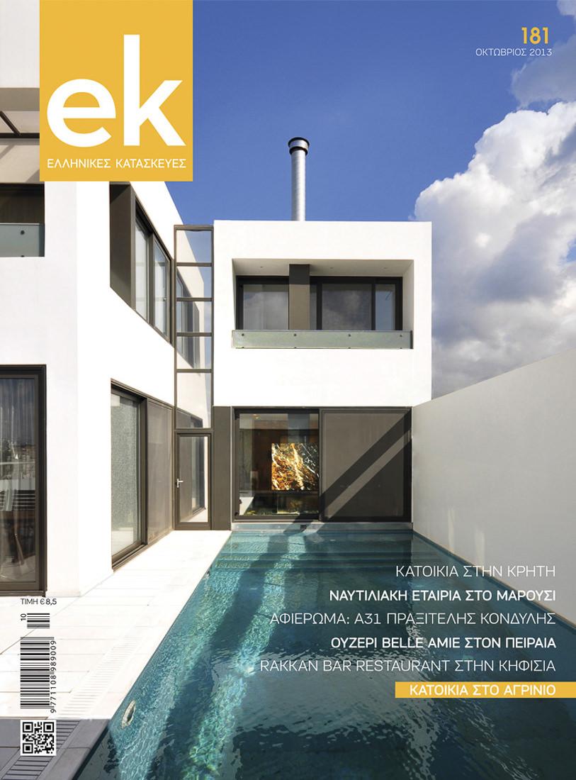 EK 181, Γιώργος Φάκαρος - Αρχιτεκτονική Φωτογραφία | Εσωτερικοί Χώροι | Φωτογραφία Ξενοδοχειών - Photography / Φωτογραφία