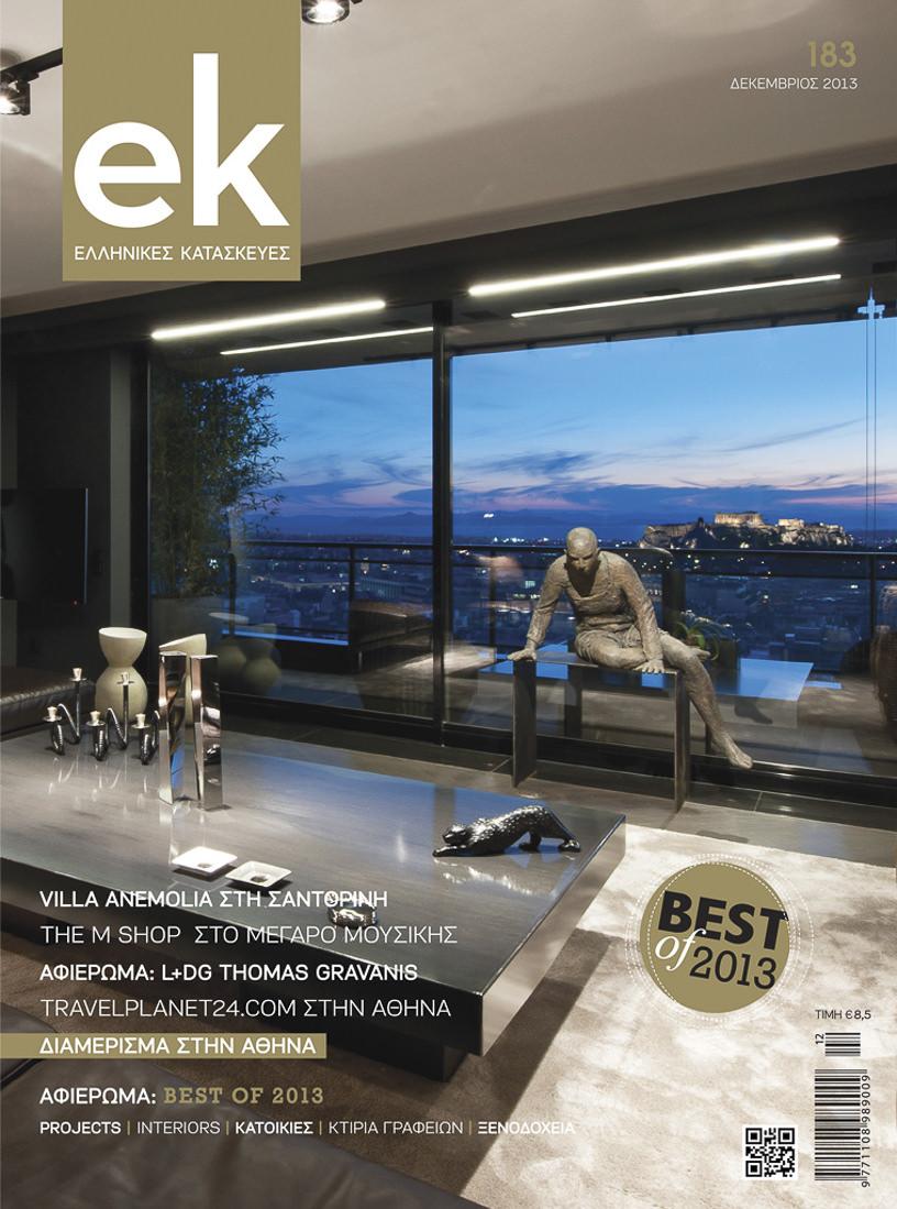 EK 183, Γιώργος Φάκαρος - Αρχιτεκτονική Φωτογραφία | Εσωτερικοί Χώροι | Φωτογραφία Ξενοδοχειών - Photography / Φωτογραφία