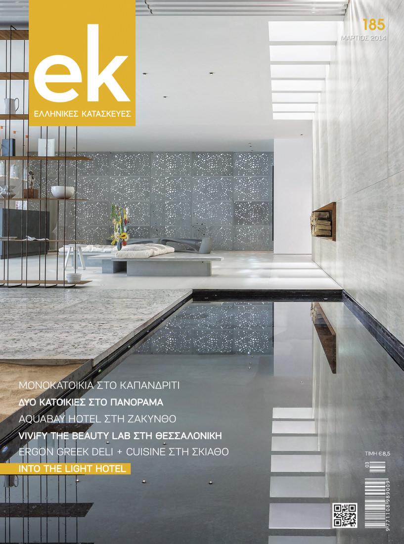 EK 185, Γιώργος Φάκαρος - Αρχιτεκτονική Φωτογραφία | Εσωτερικοί Χώροι | Φωτογραφία Ξενοδοχειών - Photography / Φωτογραφία
