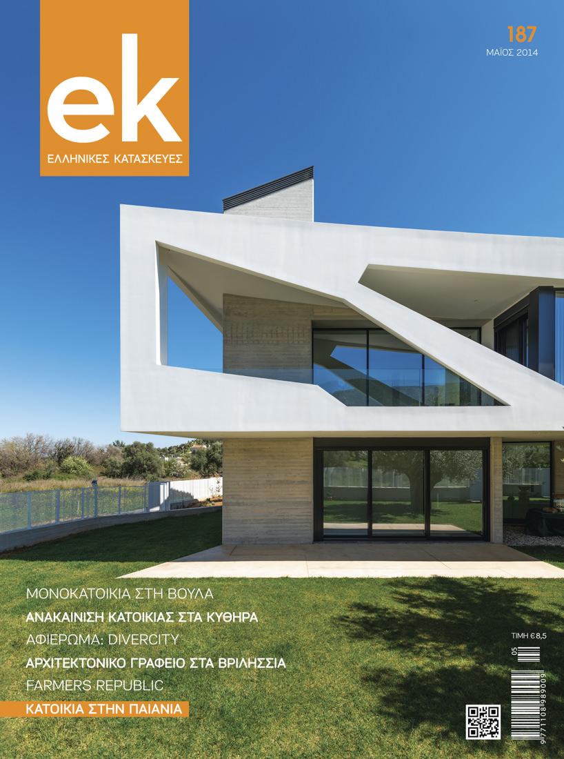 EK 187, Γιώργος Φάκαρος - Αρχιτεκτονική Φωτογραφία | Εσωτερικοί Χώροι | Φωτογραφία Ξενοδοχειών - Photography / Φωτογραφία