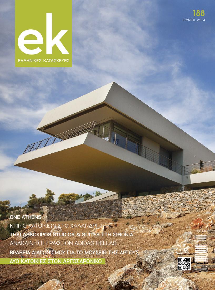 EK 188, Γιώργος Φάκαρος - Αρχιτεκτονική Φωτογραφία | Εσωτερικοί Χώροι | Φωτογραφία Ξενοδοχειών - Photography / Φωτογραφία