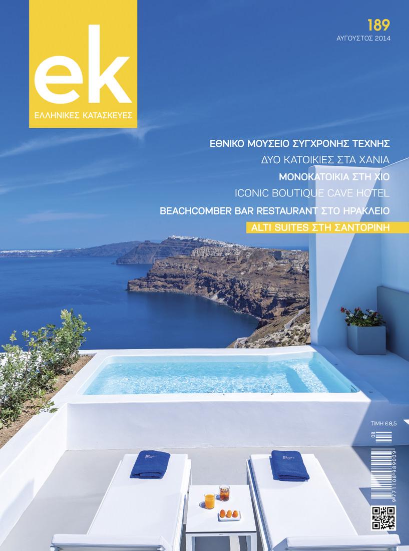 EK 189, Γιώργος Φάκαρος - Αρχιτεκτονική Φωτογραφία | Εσωτερικοί Χώροι | Φωτογραφία Ξενοδοχειών - Photography / Φωτογραφία