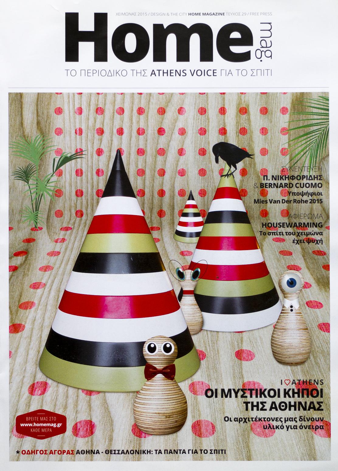 Home Magazine, Γιώργος Φάκαρος - Αρχιτεκτονική Φωτογραφία | Εσωτερικοί Χώροι | Φωτογραφία Ξενοδοχειών - Photography / Φωτογραφία