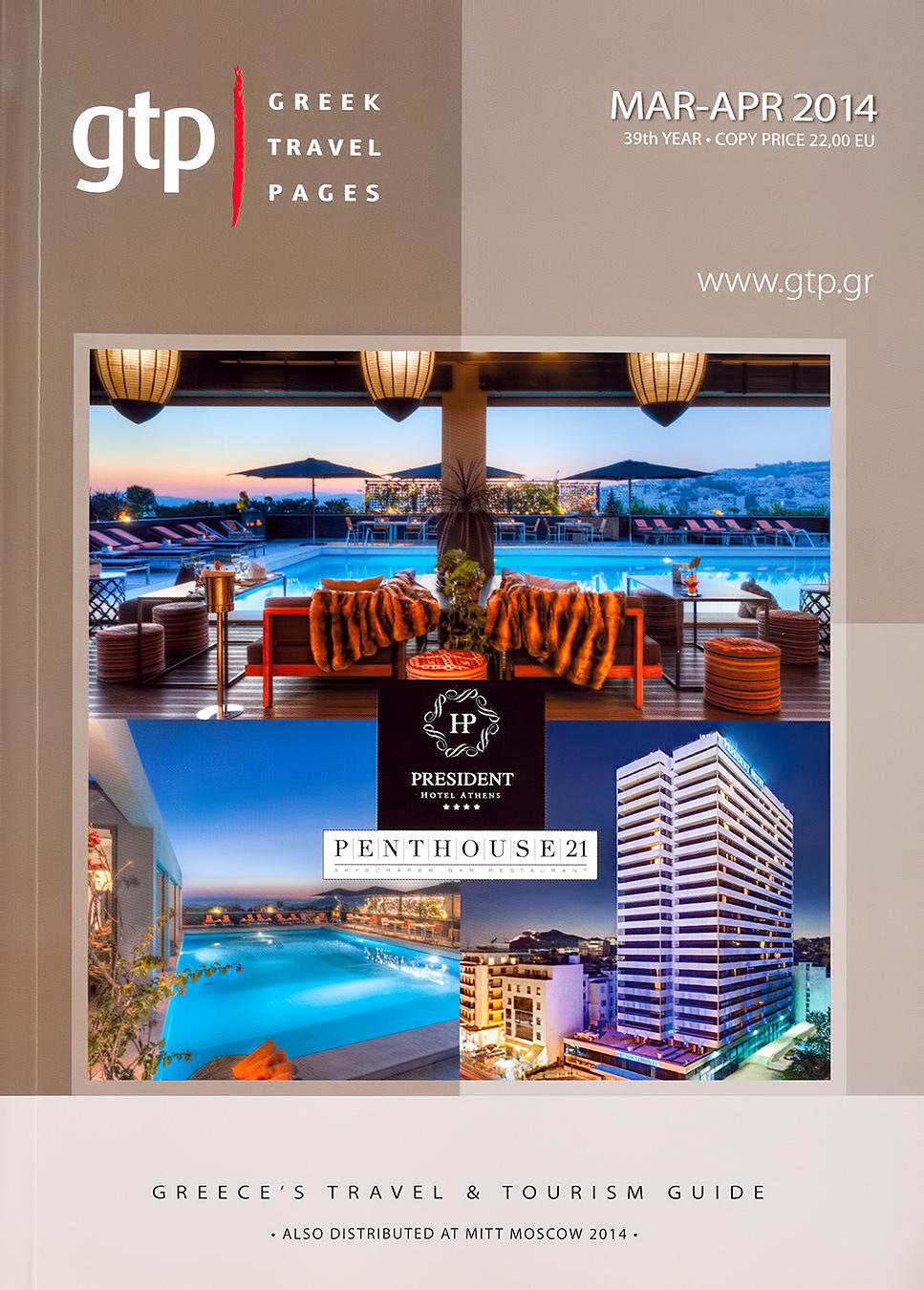 GTP GUIDE COVER, Γιώργος Φάκαρος - Αρχιτεκτονική Φωτογραφία | Εσωτερικοί Χώροι | Φωτογραφία Ξενοδοχειών - Photography / Φωτογραφία
