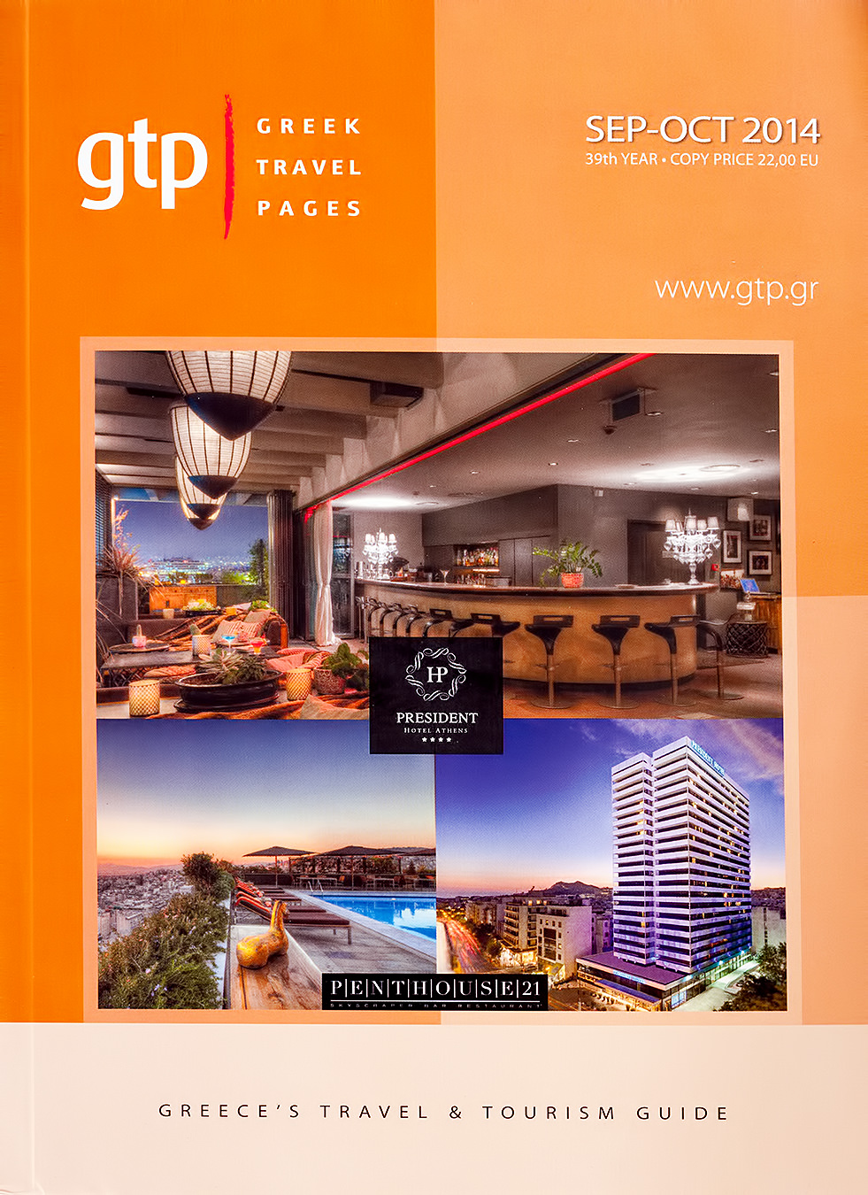 GTP GUIDE COVER 2, Γιώργος Φάκαρος - Αρχιτεκτονική Φωτογραφία | Εσωτερικοί Χώροι | Φωτογραφία Ξενοδοχειών - Photography / Φωτογραφία