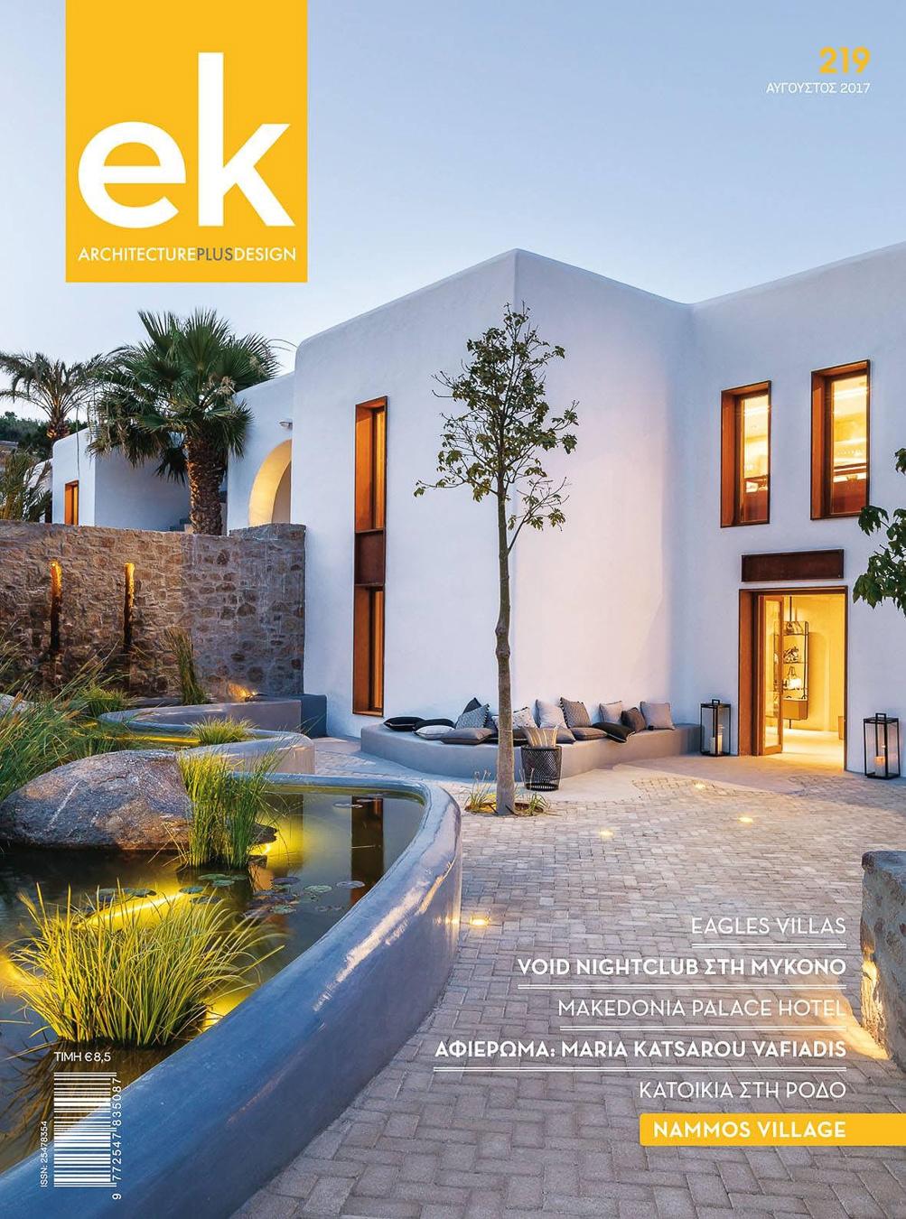 Mykonos Villas Cover, Γιώργος Φάκαρος - Αρχιτεκτονική Φωτογραφία | Εσωτερικοί Χώροι | Φωτογραφία Ξενοδοχειών - Photography / Φωτογραφία